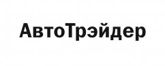 АвтоТрэйдер ООО