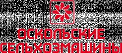 Оскольские Сельхозмашины ООО