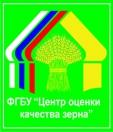 Центр оценки качества зерна ФГБУ Ставропольский филиал