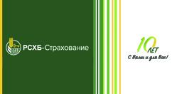 АО СК «РСХБ-Страхование»