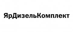 ЯрДизельКомплект ООО ТПК