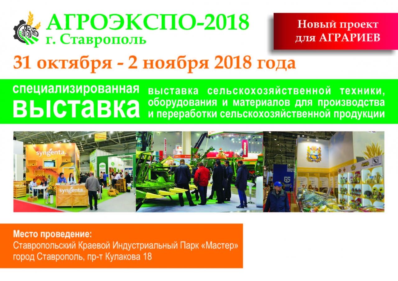Приглашаем на «АГРОЭКСПО-2018» в Ставрополь