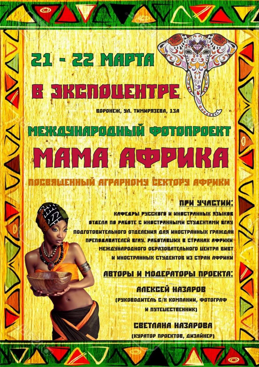 Мама-Африка