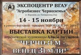 «Чернозем – венец Земли!»