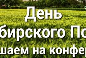 Новые приемы выращивания сои на Алтае