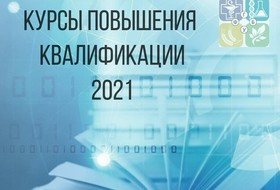 Учебный центр ФГБУ «Северо-Кавказская МВЛ»: курсы повышения квалификации в 2021году.