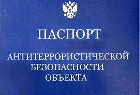 Реализация требований безопасности и антитеррористической защищенности  ФГБУ «Северо-Кавказская МВЛ»