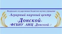 "ФГБНУ ""АНЦ ""Донской"""