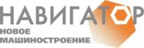 Навигатор – Новое машиностроение ООО