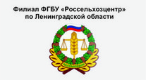 ФГБУ «Россельхозцентр» по Ленинградской области