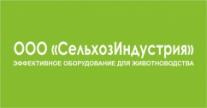 СельхозИндустрия ООО