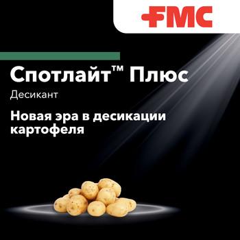 Спотлайт™ Плюс: прогрессивное решение для качественной десикации картофеля