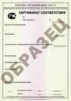 Оформление добровольного сертификата соответствия