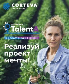 Победительницы образовательно-грантовой программы для женщин фермеров TalentA в России
