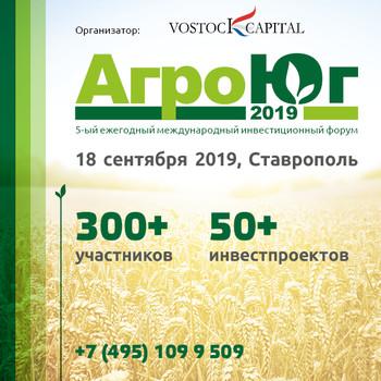 Выставка АгроЮг 2019 приглашает в Ставрополь