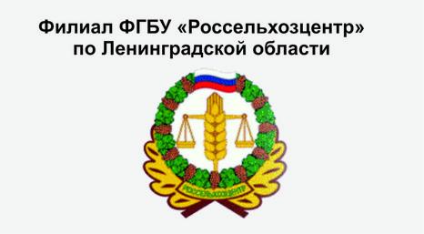 """ФГБУ """"Россельхозцентр"""" открыл прием на курсы повышения квалификации"""