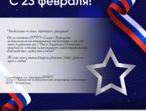 Поздравляет ФГБУ «Северо-Кавказская МВЛ»