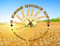 Приглашаем на IV Южный зерновой форум
