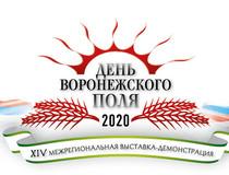Приглашаем на День Воронежского поля