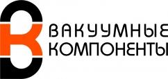 Вакуумные компоненты ООО