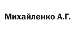 Михайленко А.Г. ИП