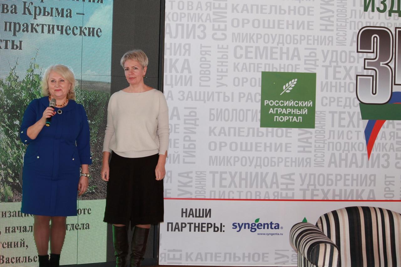 ИД «Земля и Жизнь ЮФО» провел конференцию в Крыму