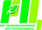 ФГБУ «Ростовский референтный центр Россельхознадзора»