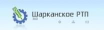 Шарканское РТП ЗАО