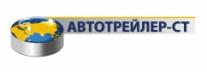 ООО «Автотрейлер-СТ»