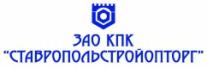 Ставропольстройопторг ЗАО КПК